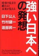 強い日本への発想—時事の見方を鍛えると未来が見える