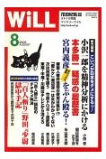 月刊WILL 8月号 渡部昇一先生寄稿