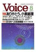 Voice (ボイス) 2006年 08月号