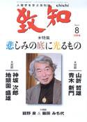 月刊致知 8月号 渡部昇一先生連載「歴史の教訓」