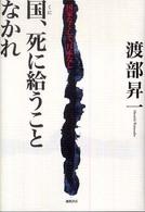 国、死に給うことなかれ 国家なくして日本なし