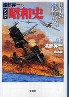 渡部昇一のマンガ昭和史
