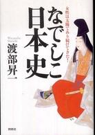 なでしこ日本史