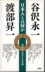 日本人とは何か—「和の心」が見つかる名著