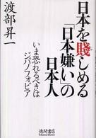 日本を賤しめる「日本嫌い」の日本人—いま恐れるべきはジパノフォビア