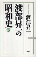 渡部昇一の昭和史 続