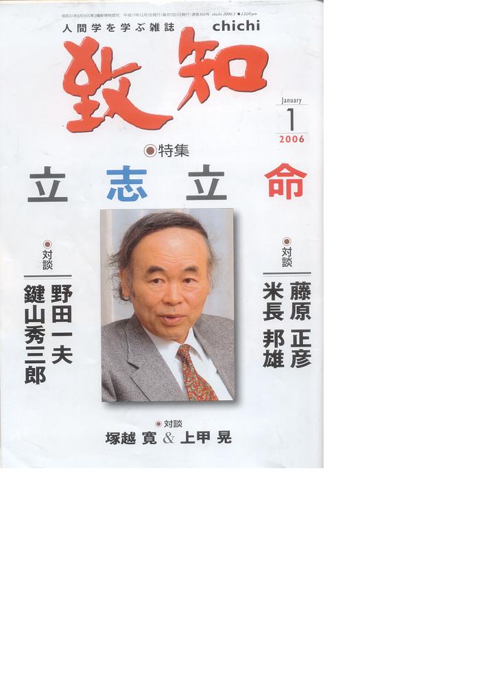 月刊「致知」1月号
