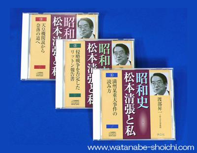 「渡部昇一の昭和史 松本清張と私」