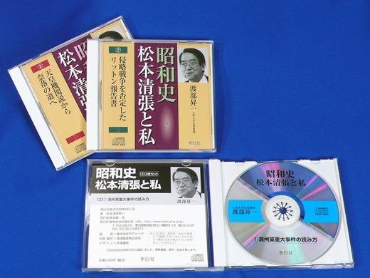 渡部昇一の昭和史